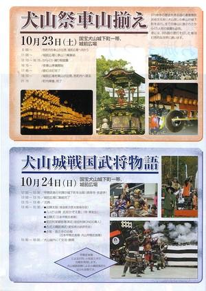 Inuyama_10102324_1