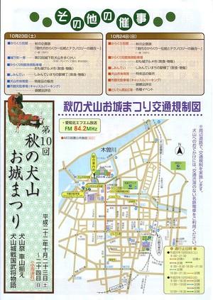 Inuyama_10102324_2